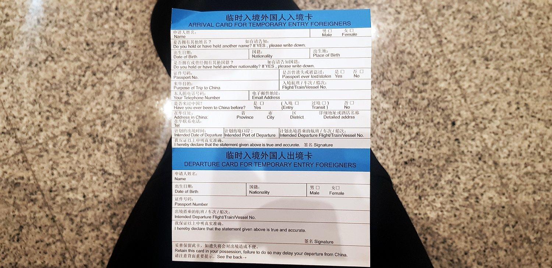 TRANSFER W PEKINIE - wniosek wizowy